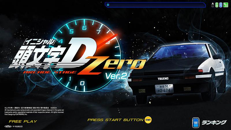 イニシャル d zero ver2 イニシャルD zero ver2.2